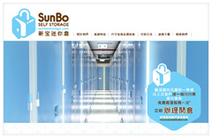 Sunbo Self Storage